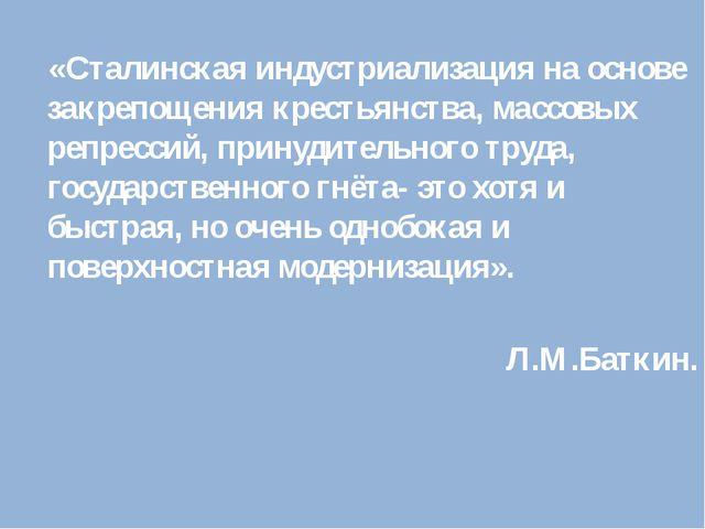 «Сталинская индустриализация на основе закрепощения крестьянства, массовых р...