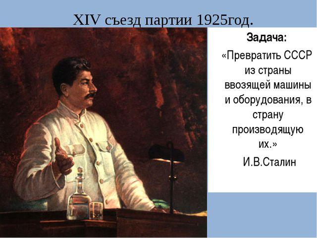 Задача: «Превратить СССР из страны ввозящей машины и оборудования, в страну...