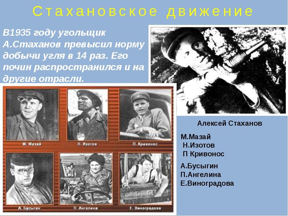 В1935 году угольщик А.Стаханов превысил норму добычи угля в 14 раз. Его почи...