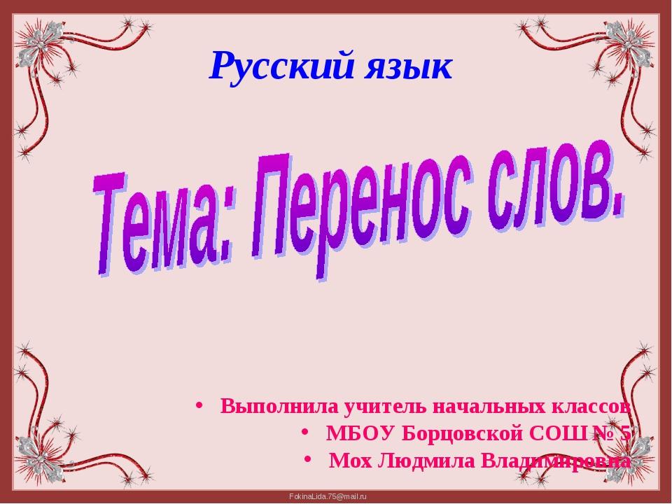 Русский язык     Выполнила учитель начальных классов МБОУ Борцовской СОШ...