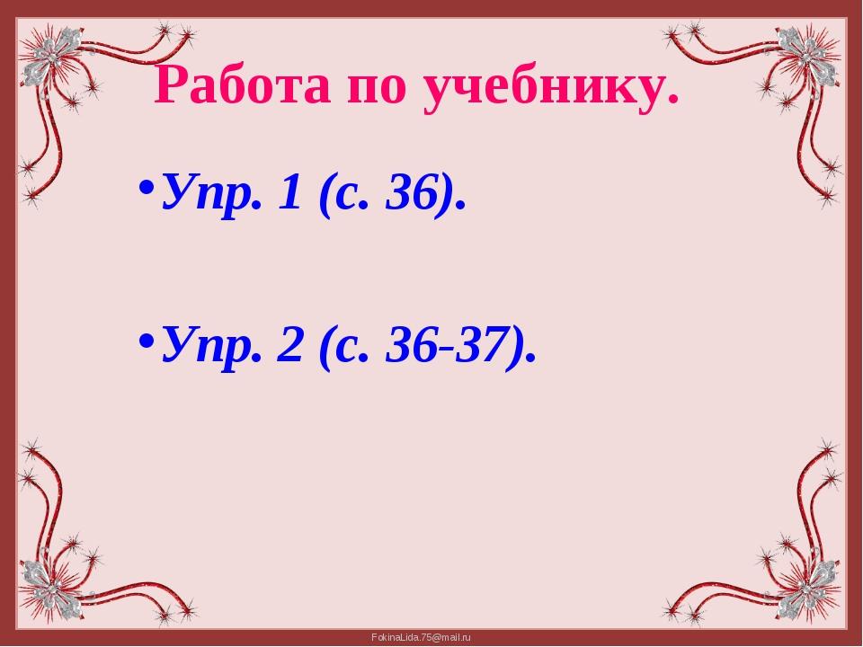 Работа по учебнику.   Упр. 1 (с. 36).  Упр. 2 (с. 36-37).