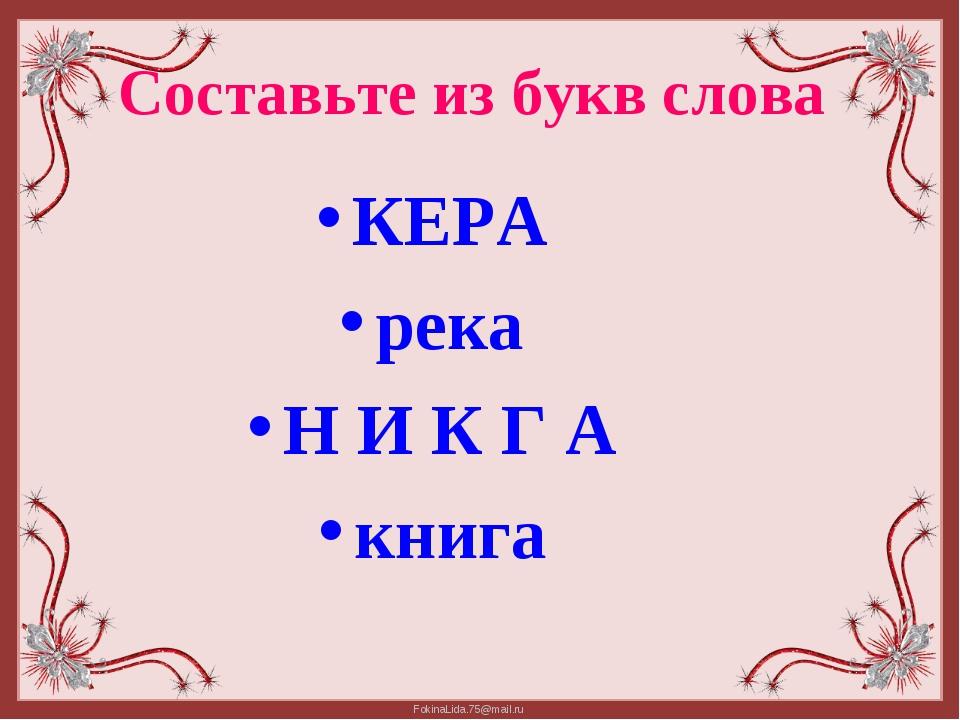 Составьте из букв слова  КЕРА река Н И К Г А книга