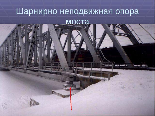Шарнирно неподвижная опора моста