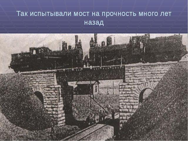 Так испытывали мост на прочность много лет назад