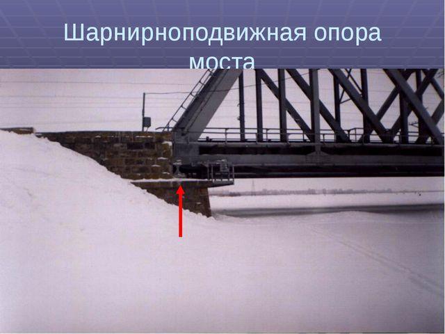 Шарнирноподвижная опора моста