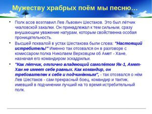 Мужеству храбрых поём мы песню… Полк асов возглавил Лев Львович Шестаков. Это