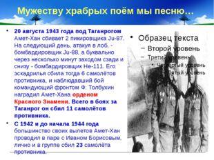 Мужеству храбрых поём мы песню… 20 августа 1943 года под Таганрогом Амет-Хан