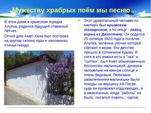 Мужеству храбрых поём мы песню… В этом доме в крымском городке Алупка, родилс