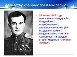 Мужеству храбрых поём мы песню… 29 июня 1945 года помощник командира 9-го Гва