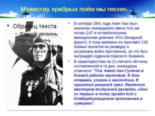 Мужеству храбрых поём мы песню… В октябре 1941 года Амет-Хан был назначен ком