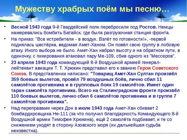Мужеству храбрых поём мы песню… Весной 1943 года 9-й Гвардейский полк перебро...