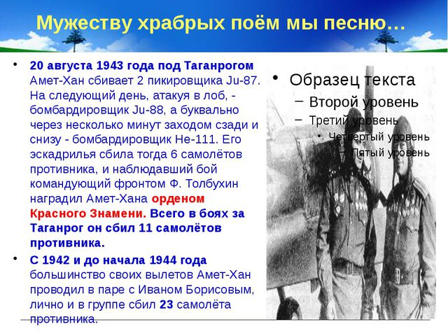Мужеству храбрых поём мы песню… 20 августа 1943 года под Таганрогом Амет-Хан...