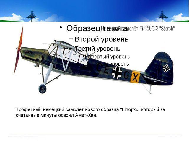 """Трофейный немецкий самолёт нового образца """"Шторх», который за считанные минут..."""