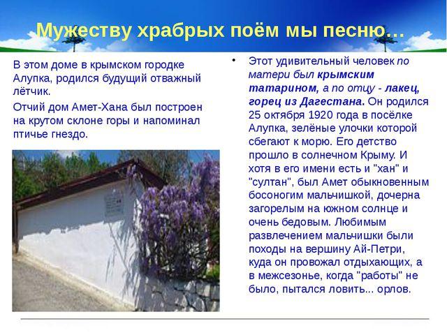 Мужеству храбрых поём мы песню… В этом доме в крымском городке Алупка, родилс...