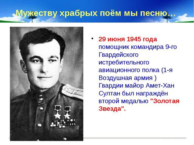 Мужеству храбрых поём мы песню… 29 июня 1945 года помощник командира 9-го Гва...