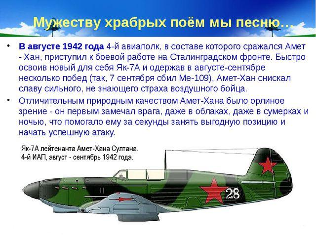 Мужеству храбрых поём мы песню… В августе 1942 года 4-й авиаполк, в составе к...