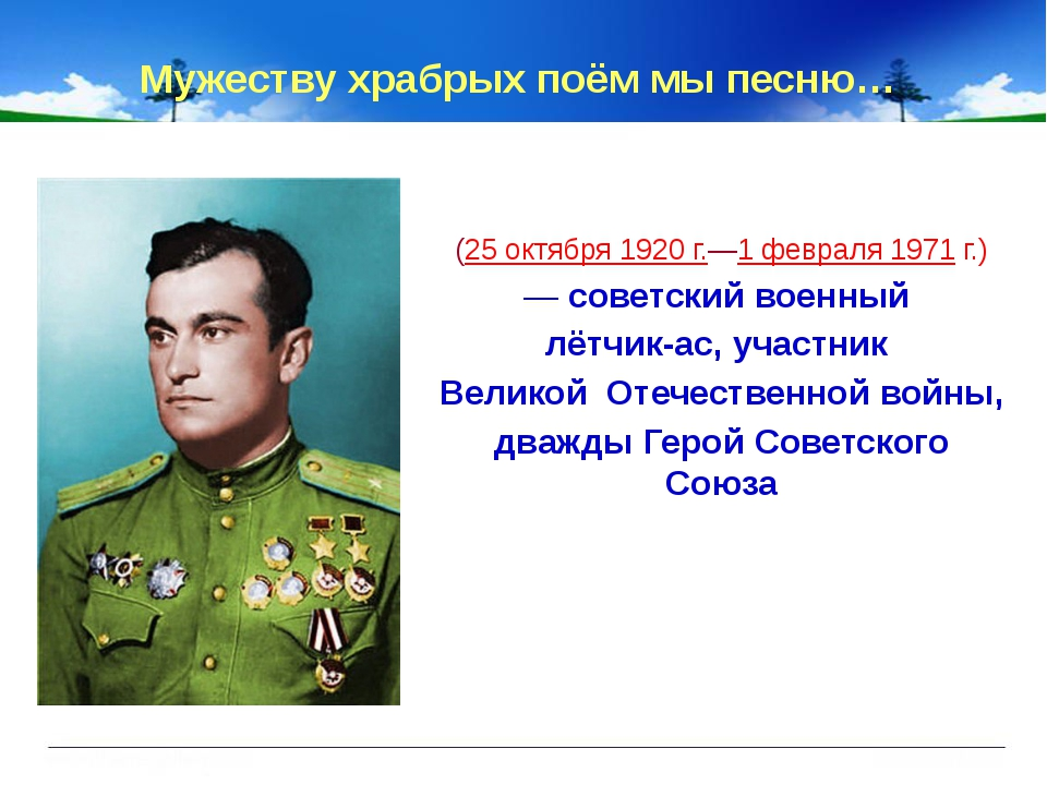 Мужеству храбрых поём мы песню… Амет-Ха́н Султа́н (25 октября 1920 г.—1 февра...