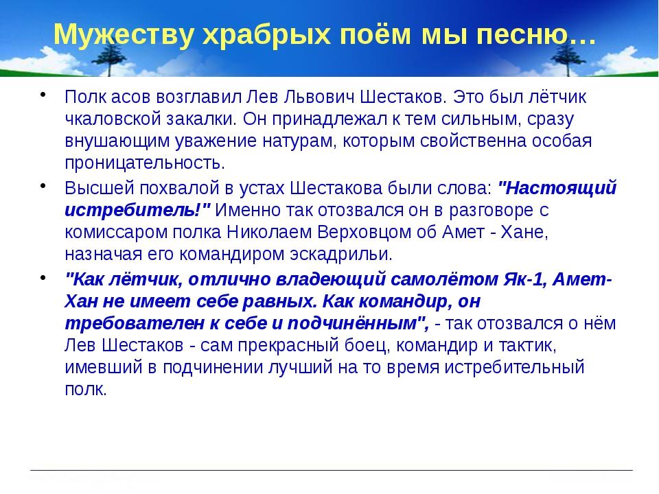 Мужеству храбрых поём мы песню… Полк асов возглавил Лев Львович Шестаков. Это...