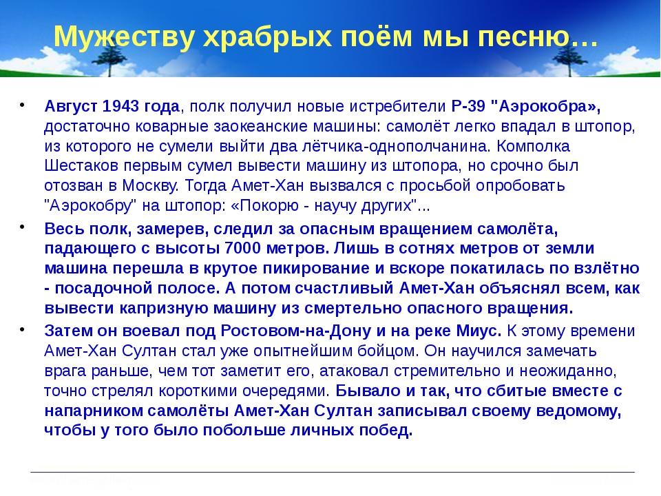 Мужеству храбрых поём мы песню… Август 1943 года, полк получил новые истребит...