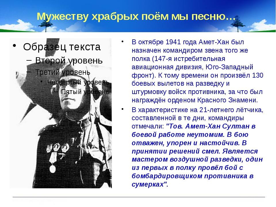 Мужеству храбрых поём мы песню… В октябре 1941 года Амет-Хан был назначен ком...