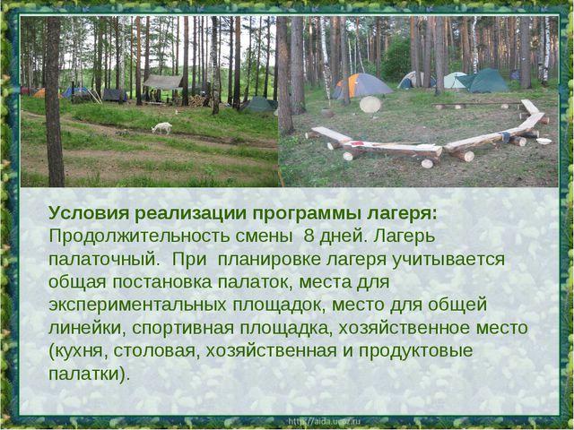 Условия реализации программы лагеря: Продолжительность смены 8 дней. Лагерь п...