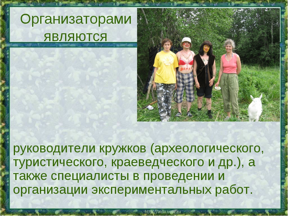 Организаторами являются руководители кружков (археологического, туристическог...
