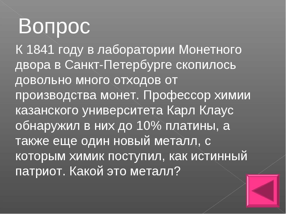 Вопрос К 1841 году в лаборатории Монетного двора в Санкт-Петербурге скопилось...