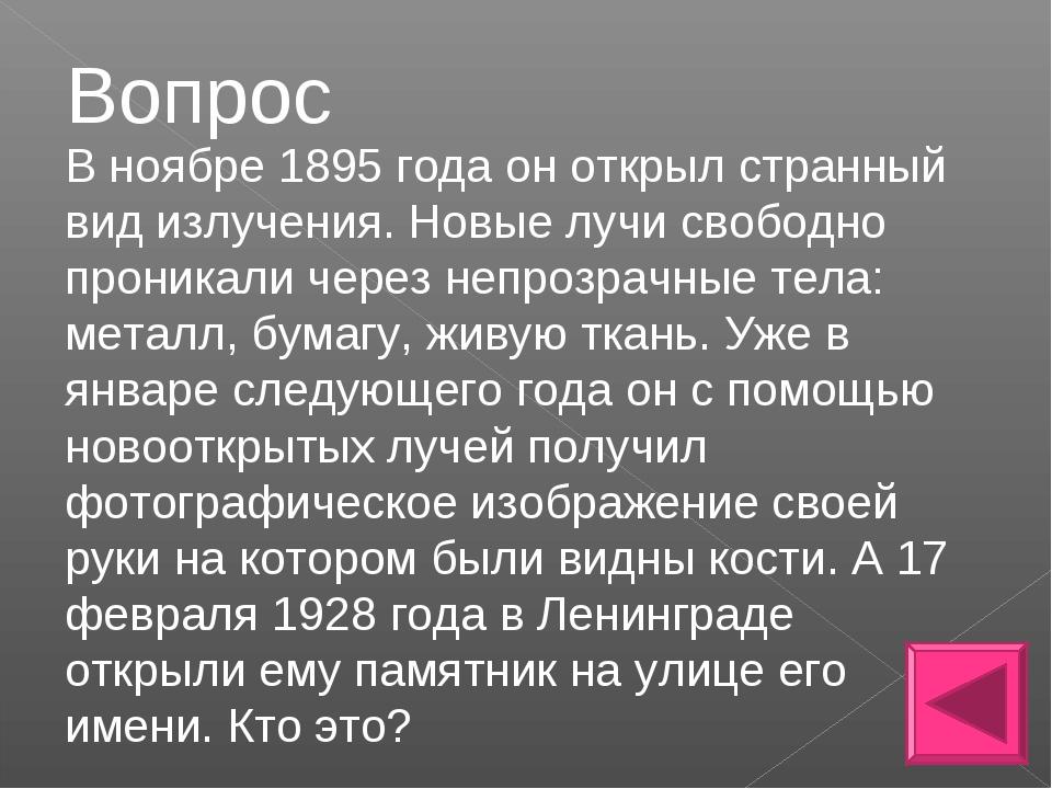 Вопрос В ноябре 1895 года он открыл странный вид излучения. Новые лучи свобод...