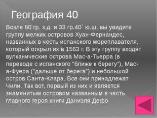 География 50 Жителей Одессы – называют «Одесситы», жителей Москвы – «Москвич