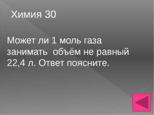 Химия 30 Может ли 1 моль газа занимать объём не равный 22,4 л. Ответ поясните.