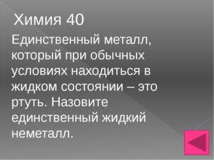 Химия 40 Единственный металл, который при обычных условиях находиться в жидк