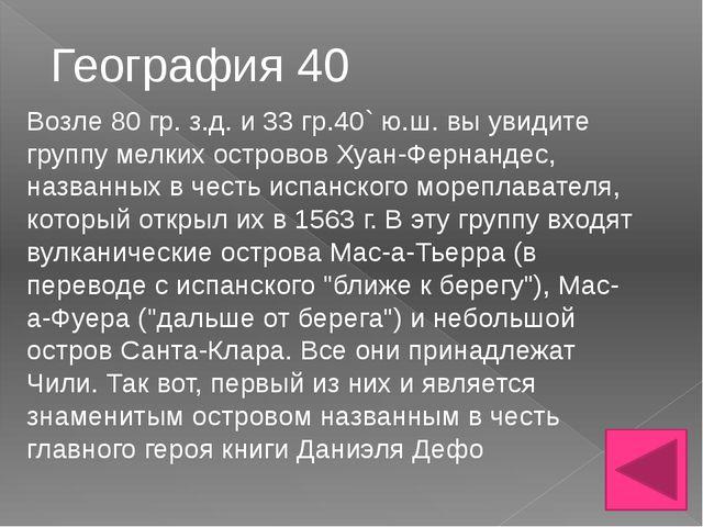 География 50 Жителей Одессы – называют «Одесситы», жителей Москвы – «Москвич...