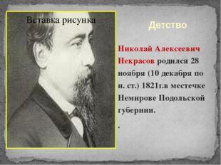 Детство Николай Алексеевич Некрасов родился 28 ноября (10 декабря по н. ст.)