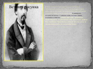 В 1838 г. Некрасов принимает решение поступать в Петербургский университет. Э