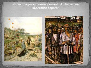 """Иллюстрации к стихотворению Н.А. Некрасова «Железная дорога""""."""