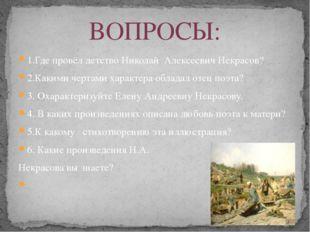 1.Где провёл детство Николай Алексеевич Некрасов? 2.Какими чертами характера