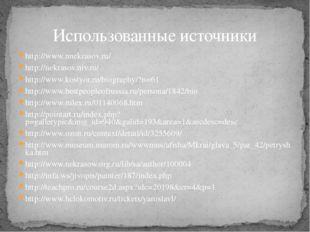 http://www.nnekrasov.ru/ http://nekrasov.niv.ru/ http://www.kostyor.ru/biogra