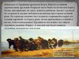 Невдалеке от Грешнева протекала Волга. Вместе со своими деревенскими друзьями