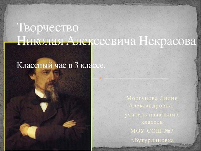 Моргунова Лилия Александровна, учитель начальных классов МОУ СОШ №7 г.Бутурли...
