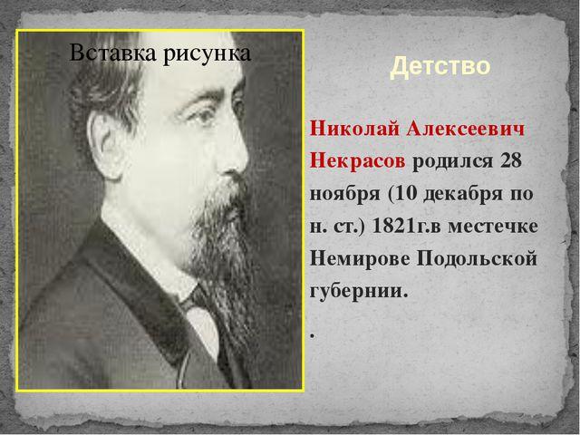 Детство Николай Алексеевич Некрасов родился 28 ноября (10 декабря по н. ст.)...