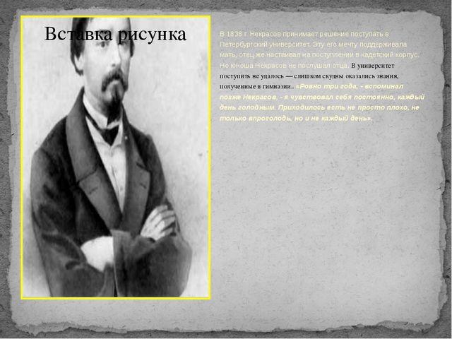 В 1838 г. Некрасов принимает решение поступать в Петербургский университет. Э...