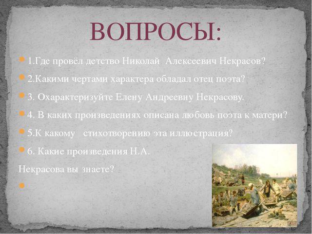 1.Где провёл детство Николай Алексеевич Некрасов? 2.Какими чертами характера...