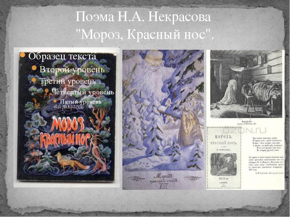 """Поэма Н.А. Некрасова """"Мороз, Красный нос""""."""