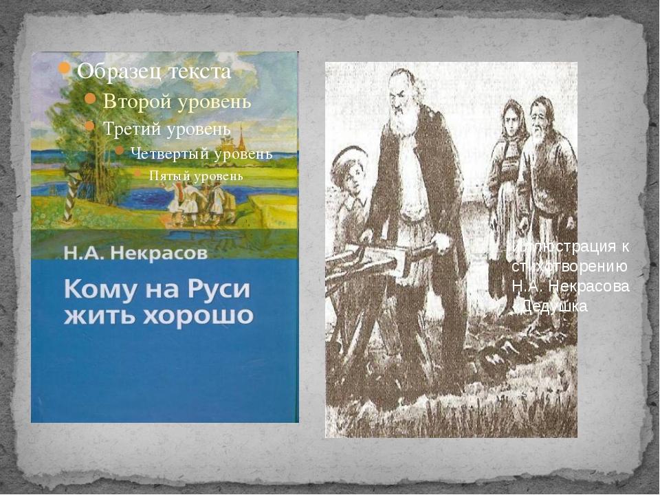 Иллюстрация к стихотворению Н.А. Некрасова «Дедушка