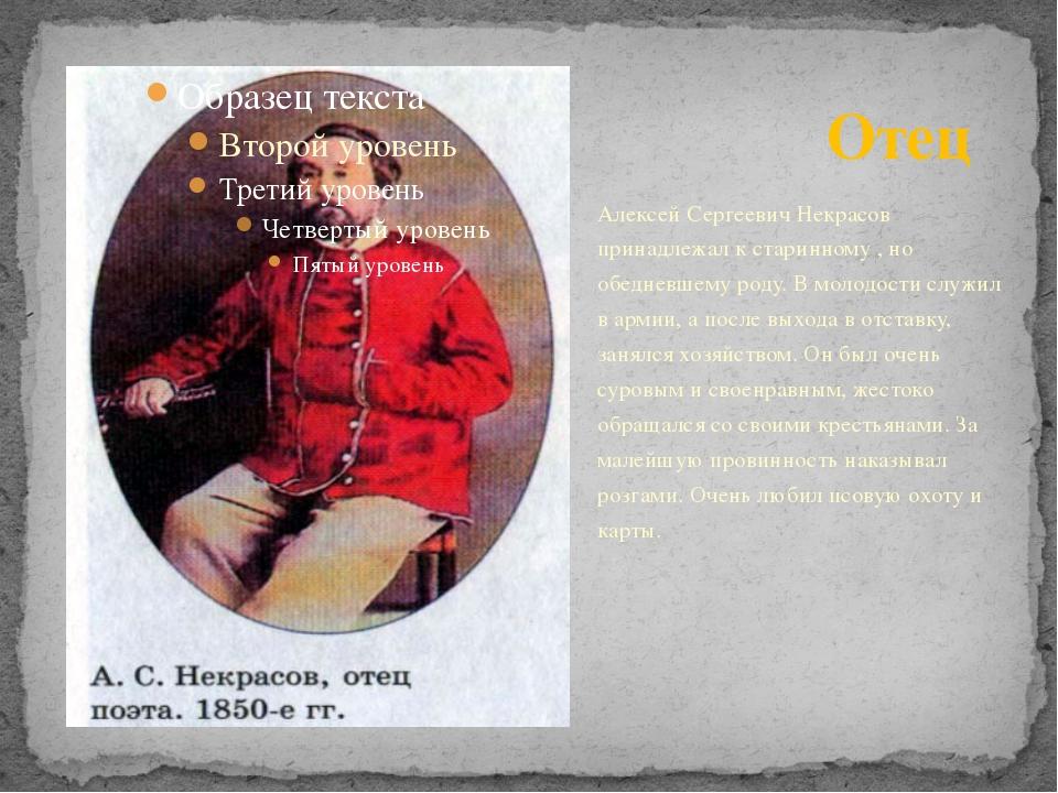 Алексей Сергеевич Некрасов принадлежал к старинному , но обедневшему роду. В...