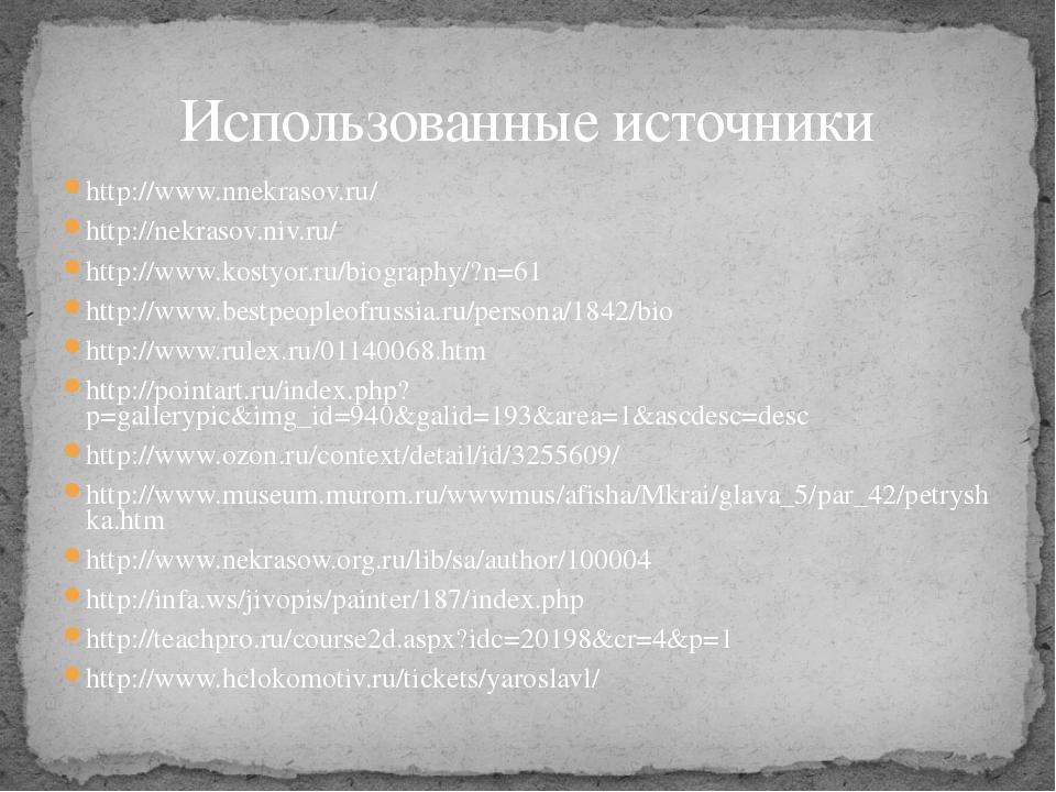 http://www.nnekrasov.ru/ http://nekrasov.niv.ru/ http://www.kostyor.ru/biogra...