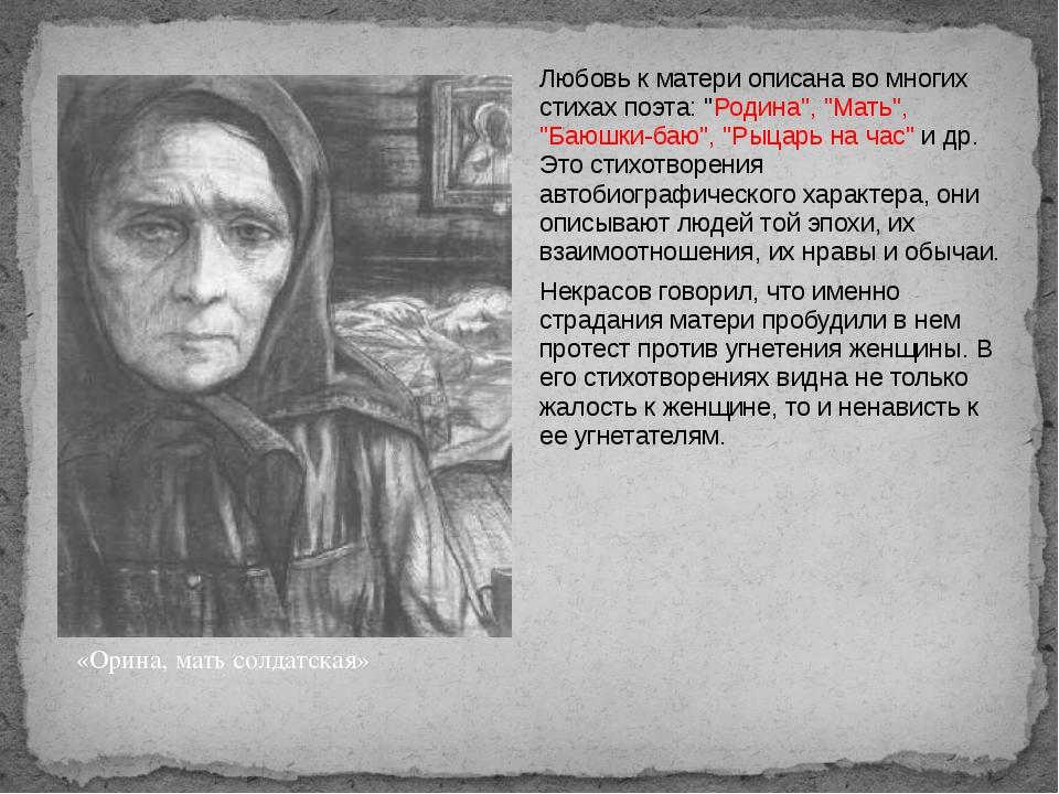 """Любовь к матери описана во многих стихах поэта: """"Родина"""", """"Мать"""", """"Баюшки-ба..."""