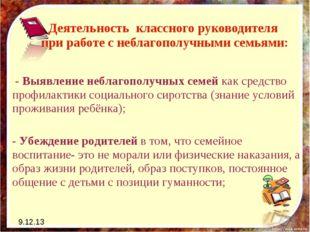 9.12.13 Деятельность классного руководителя при работе с неблагополучными сем