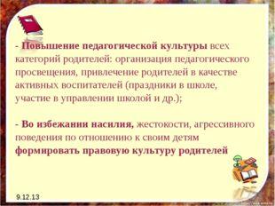 9.12.13 - Повышение педагогической культуры всех категорий родителей: организ