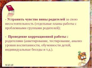 9.12.13 - Устранить чувство вины родителей за свою несостоятельность (отдельн